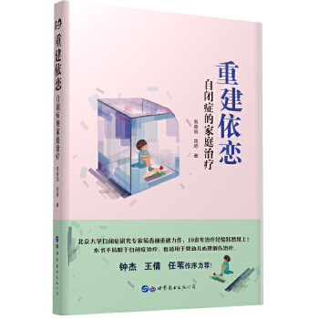 重建依恋:自闭症的家庭治疗(pdf+txt+epub+azw3+mobi电子书在线阅读下载)