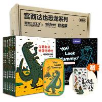 宫西达也恐龙系列定制礼盒