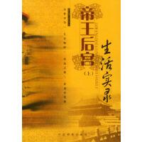 帝王后宫生活实录(上下册)