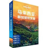 【旧书二手书9成新】孤独星球Lonely Pla旅行指南系列:马来西亚、新加坡和文莱 澳大利亚Lonely Plane