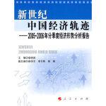 新世纪中国经济轨迹:2005~2006年分季度经济形势分析报告