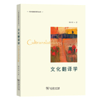 文化翻译学 杨仕章 著 商务印书馆