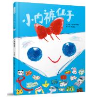 小内裤仙子――(启发童书馆出品)