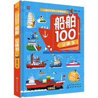 儿童互动百科立体翻翻书--船舶100立体书