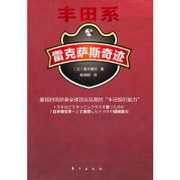 封面有磨痕-TSW-雷克萨斯奇迹 9787506039833 东方出版社 知礼图书专营店