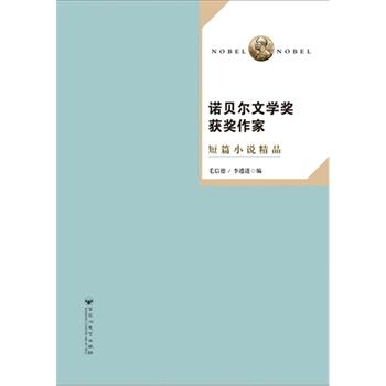 【RT4】诺贝尔文学奖获奖作家短篇小说精品 毛信德,李遵进 百花洲文艺出版社 9787805794785 亲,全新正版图书,欢迎购买哦!