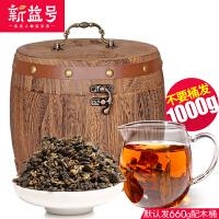 新益号 2017春茶 滇红茶660g皮桶装 云南 凤庆 红碧螺 红茶 茶叶