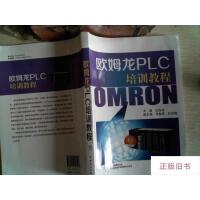 【二手旧书8成新】欧姆龙PLC培训教程 有光盘