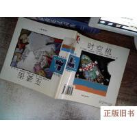 【旧书8成新】时空机