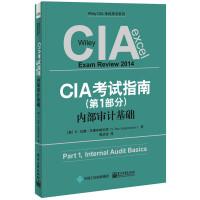 CIA考试指南(第1部分):内部审计基础