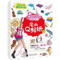 芭比公主魔丽Q贴纸 美国孩之宝公司(Hasbro) 编著