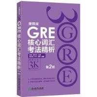 新东方 新GRE核心词汇考法精析 第2版 再要你命3000 便携版