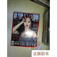 【二手旧书8成新_】芭莎珠宝2009年12月号总第六期