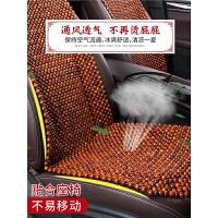 汽车坐垫单片珠子夏季凉垫夏天透气垫子三件套通用座垫