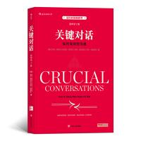 关键对话 如何高效能沟通 全英文影印第2版 史蒂柯维推荐 沟通的艺术人际关系口才训练与交往 说话技巧成功励志书籍 后浪