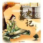 中国传统文化经典《史记》 李翰文 万卷出版公司