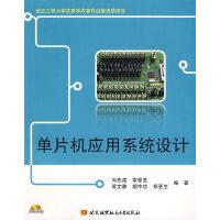 单片机应用系统设计(内附光盘1张)