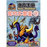 洛克王国宠物大图鉴3
