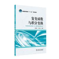 复变函数与积分变换/刘瑞芹/普通高等教育十二五规划教材 中国电力出版社
