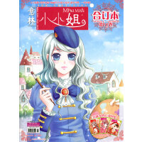 意林 小小姐合订本第11卷(2012.01上-2012.02上)