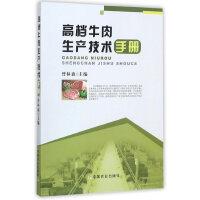 高档牛肉生产技术手册