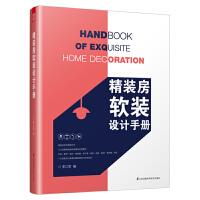 精装房软装设计手册(精装房软装设计教程,室内设计师常备案头书)