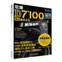 尼康D7100超级单反天书 伍振荣,胡民炜,黎韶琪 9787805016290