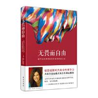 封面有磨痕-LZL-无畏而自由:聪明女性如何转型并重塑事业 (美)温迪.萨克斯 9787506088329 东方出版社