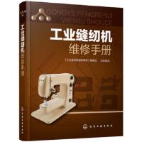 工业缝纫机维修手册(货号:M) 《工业缝纫机维修手册》编委会 组织编写 9787122348272 化学工业出版社威尔