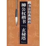 柳公权楷书 玄秘塔:书法经典教程