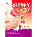 健康怀孕40周