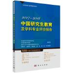 中国研究生教育及学科专业评价报告 2017-2018
