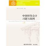 中级财务会计习题与案例(第五版)