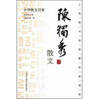 【RTZ】中华散文百家:陈独秀散文 陈独秀 上海科学技术文献出版社 9787543956131