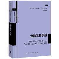 现货正版 金融工具手册 高级金融学译丛 金融市场产品介绍 金融投资 投资理财 金融货币股票证券基金期货 金融工具教科书