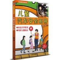儿童汽车安全画册 陈新亚 机械工业出版社【新华书店 值得信赖】