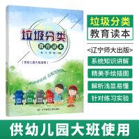 垃圾分类教育读本 供幼儿园大班使用 环境保护教育读本 可回收垃圾再利用 生态环境 绿色环保知识教育 垃圾分类书籍 幼儿