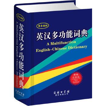 英汉多功能词典7万条收词,充分满足广大读者实际需要,24大功能,堪称学习型英汉词典之典范