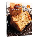 小�肜鲜Φ钠莘绲案�&经典蛋糕