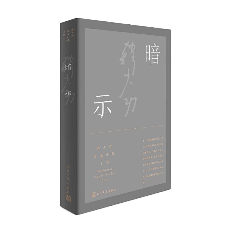暗示(韩少功长篇小说系列1)
