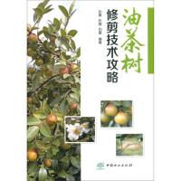 正版-W-油茶树修剪技术攻略 9787503897603 中国林业出版社 知礼图书专营店