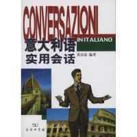 意大利语实用会话(附光盘1张)