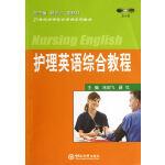 护理英语综合教程(配光盘)