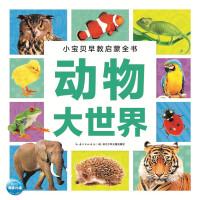 小宝贝早教启蒙全书:动物大世界(新版)