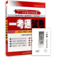 2015年新版自考试卷 00018 0018 计算机应用基础一考通优化标准预测试卷付串讲