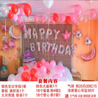 气球字母 生日布置气球浪漫情侣表白KTV派对铝膜字母生日装饰用品Q