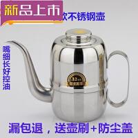 不锈钢油壶 香油瓶创意可控防漏酱醋多用油瓶调味瓶罐厨房用品