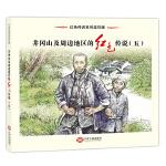 红色传说系列:井冈山的红色传说(五)(连环画)