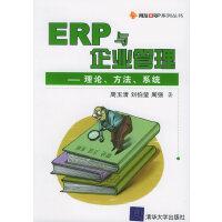 ERP与企业管理:理论、方法、系统――用友ERP系列丛书