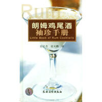 【二手书旧书95成新】 朗姆鸡尾酒袖珍手册 段长青,张大鹏 9787504834645